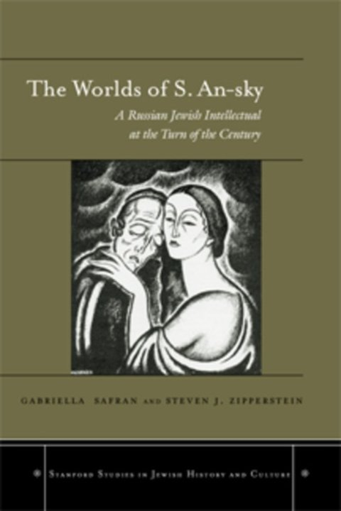 The Worlds of S. An-sky: A Russian Jewish Intellectual at the Turn of the Century
